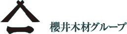 櫻井木材グループ